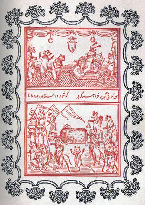 perzijska-pravljica-macka-in-mis-09